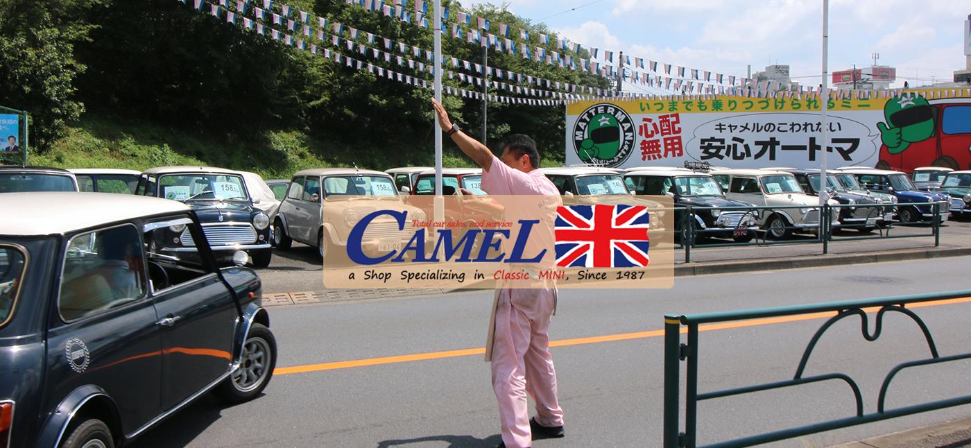 ローバーミニ・クラシックミニ専門店『キャメルオート』東京都八王子